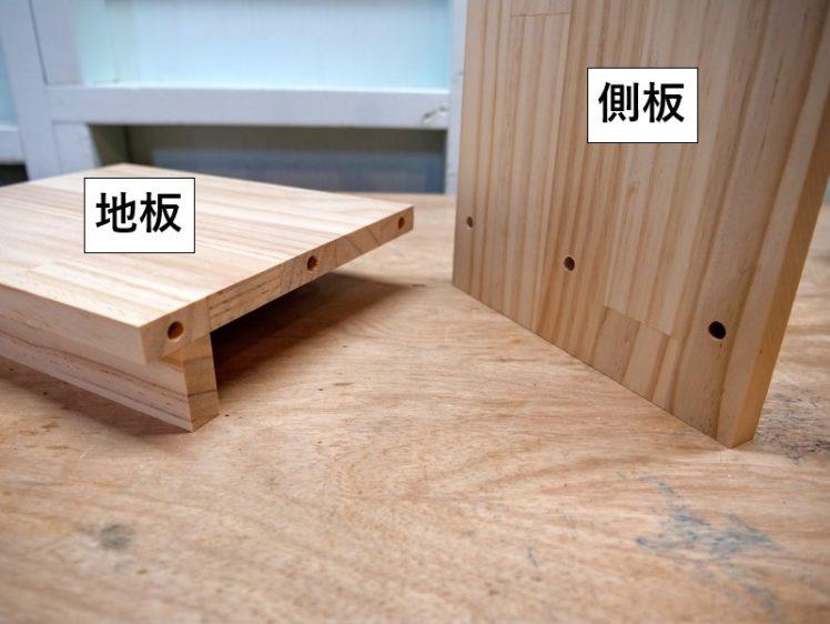 地板木口面と側板接合面にダボ穴をあける