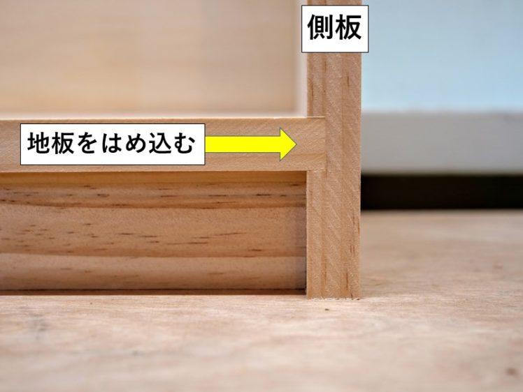 側板の溝に地板をはめ込む