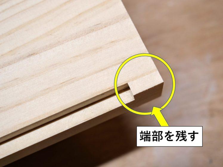 天板・地板は段欠きの端部を残す