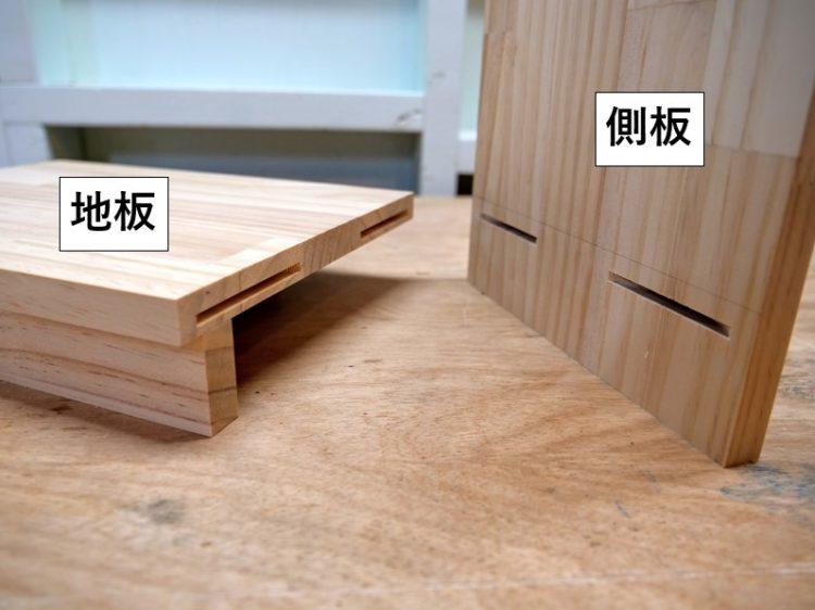 地板木口面と側板接合面に溝を切削