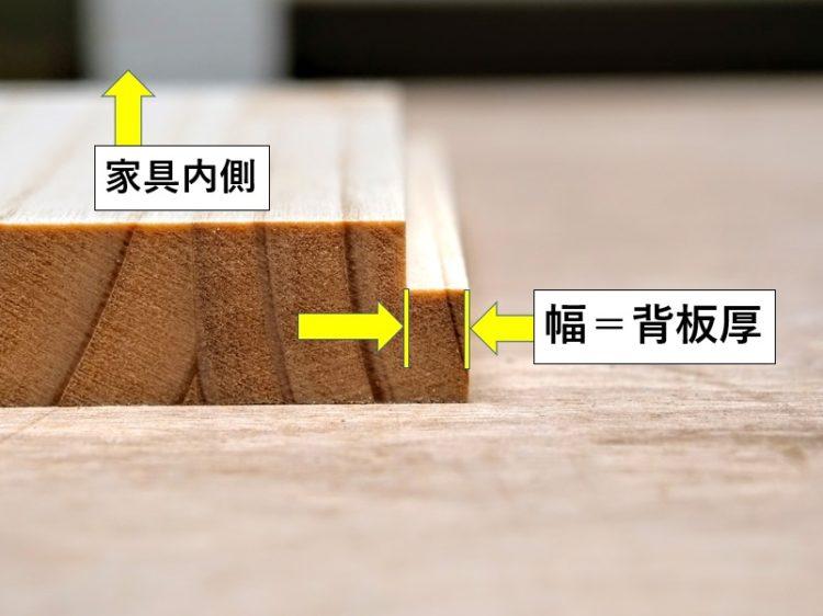 段欠き幅=背板厚