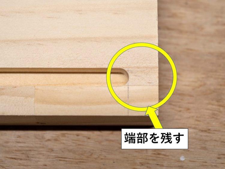 天板・地板の溝の端部を残す