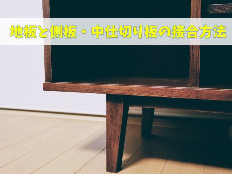 地板と側板・中仕切り板の接合方法