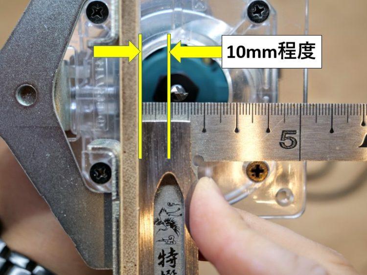 ストレートガイドとビット内寸を10mm程度にセット