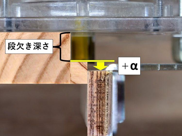ストレートガイドをトリマーベース面から段欠き深さ寸法+α下げた位置にする