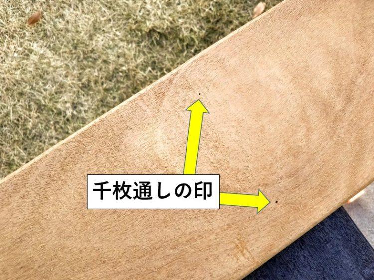 下穴の墨位置