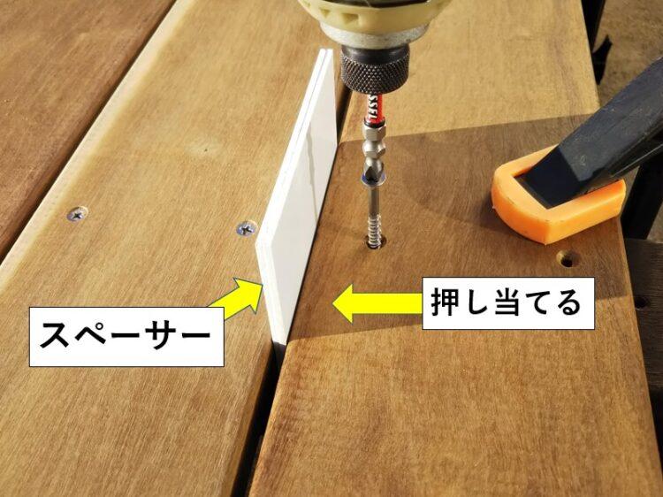 スペーサーを挟み床板を固定