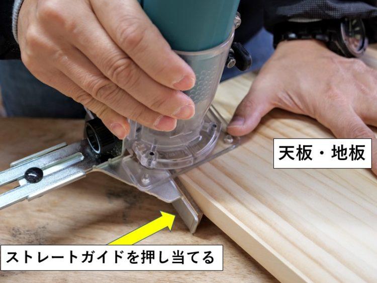 天板・地板の木端面にストレートガイドを押し当てる