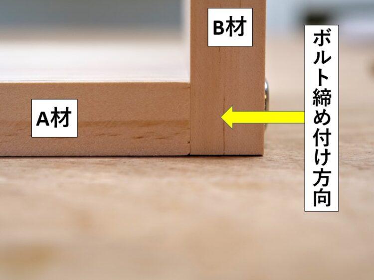 板材同士の接合部に鬼目ナットを使用する