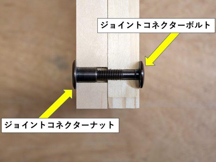 ジョイントコネクター使用の連結部断面