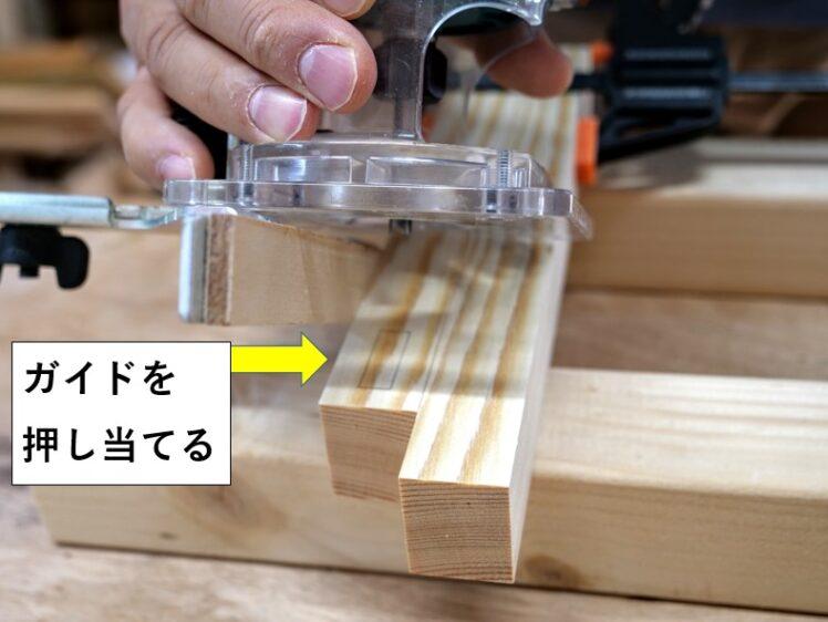 ①材の側面にストレートガイドを押し当てる