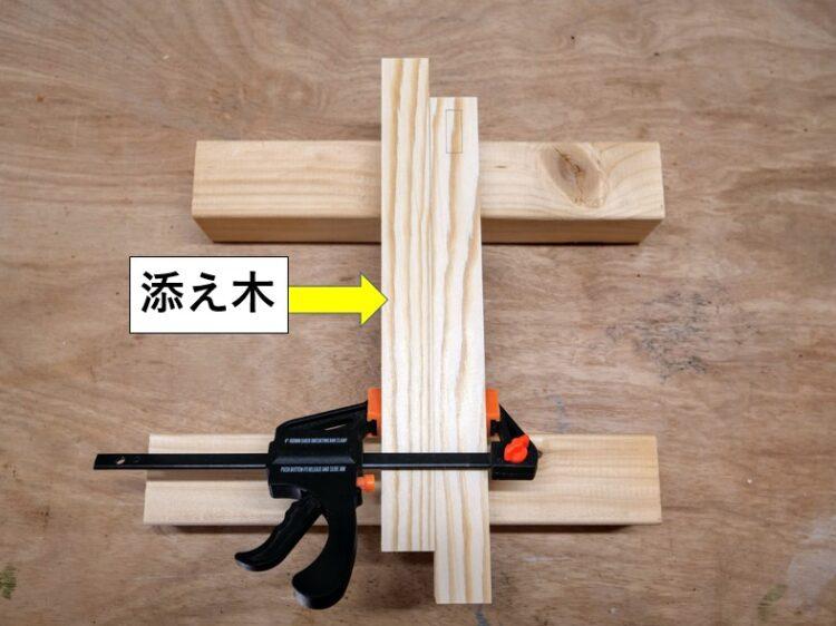 ①材に添え木を固定
