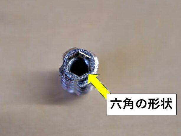 ナット内側上部が六角の形状