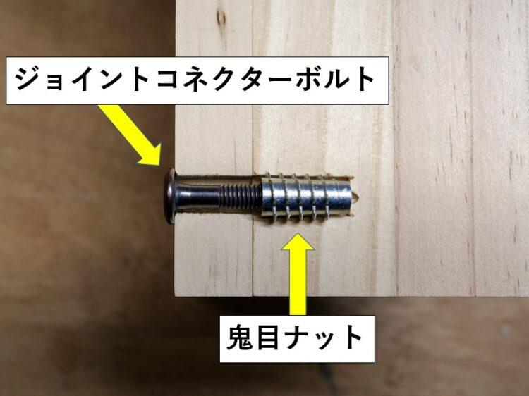 ジョイントコネクターボルト接合部断面