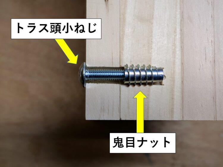トラス頭小ねじ使用の連結部断面