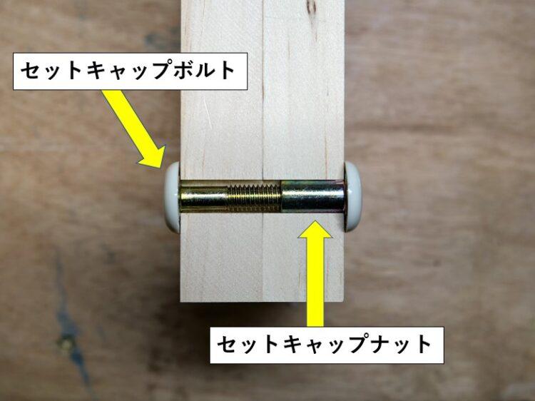 セットキャップボルト・ナット使用の連結部断面