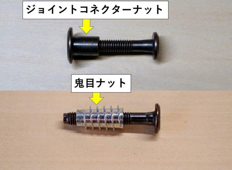 ジョイントコネクターボルトと組み合わせて使用されるナット