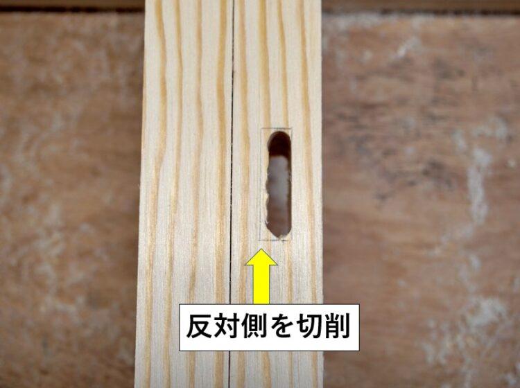 ①材を180°回転させ、反対側を切削