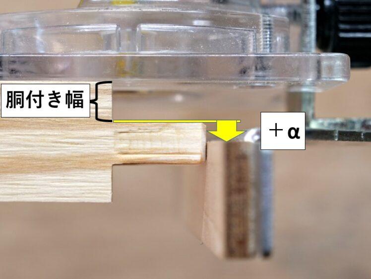 ストレートガイド上端を+α下げる