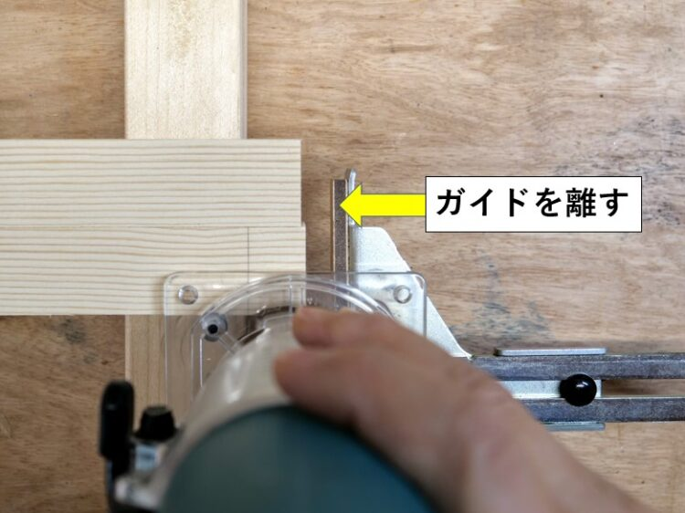 ストレートガイドを木口面から離して切削する