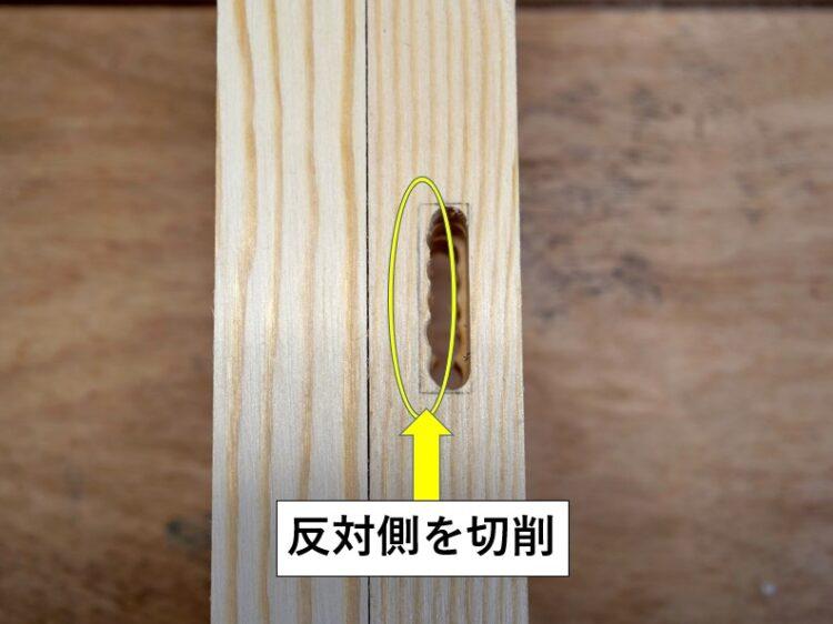 ほぞ穴の反対側側面を切削する