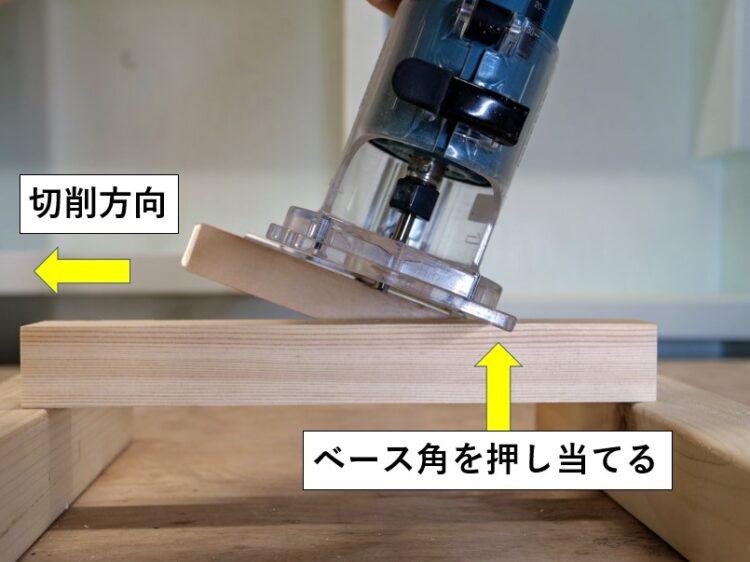 ベース角を①材に押し当てる