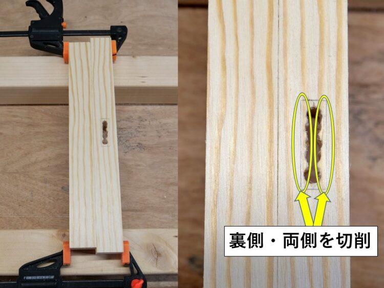 添え木を固定し、裏側側面を切削