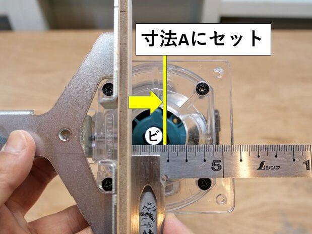 ストレートガイド・ビット外寸法をAの寸法に合わせる