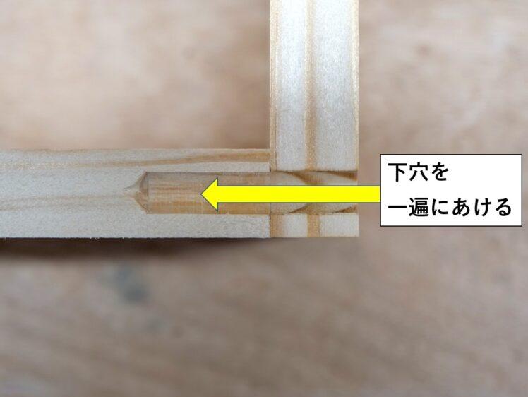 鬼目ナットの下穴とボルト部材側の下穴を一遍にあける