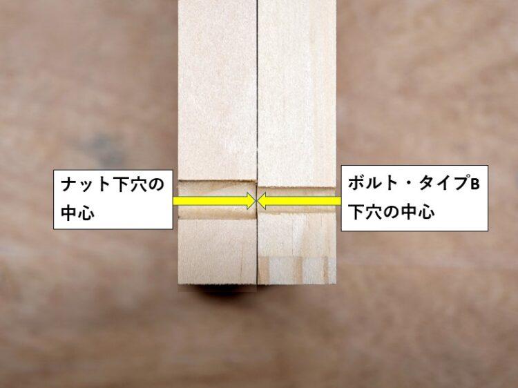 下穴の中心が同じ位置に来るように切削