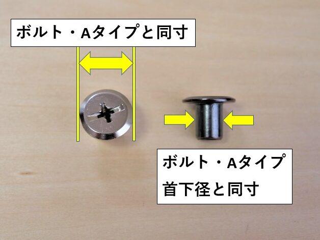 ジョイントコネクターナットの頭径と外径