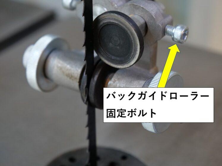バックガイドローラー固定ボルト