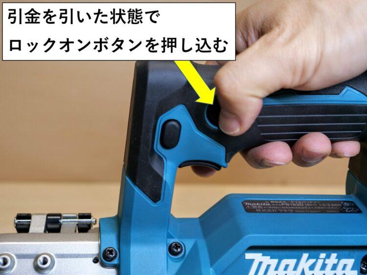 電源スイッチを入れた状態でロックオンボタンを押し込む