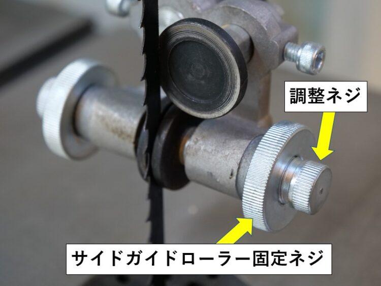 サイドガイドローラー固定ネジを緩め調整ネジを回し位置調整する