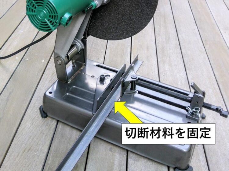 高速切断機本体に材料を固定