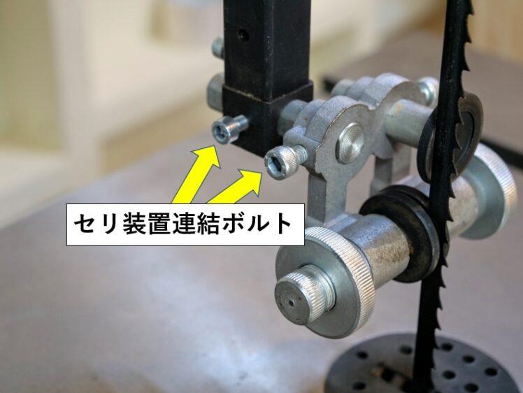 セリ装置連結ボルトどちらかを緩め前後位置調整