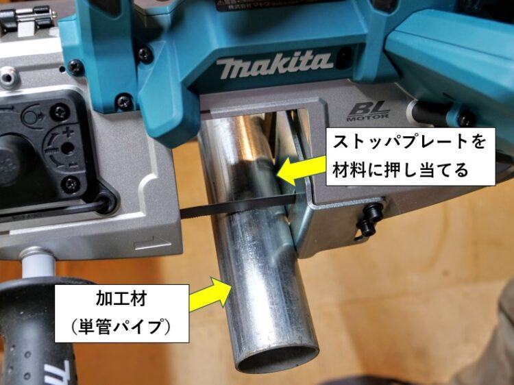 材料にストッパプレートを押し当てながら切断加工する