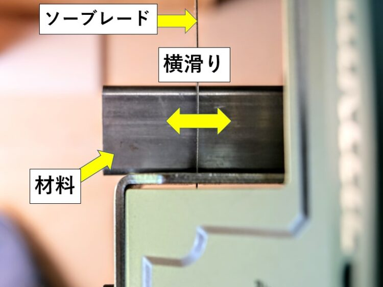 真上からみた切断箇所(横滑り方向)