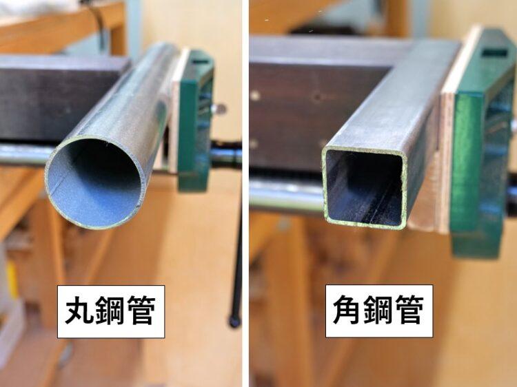 丸鋼管と角鋼管