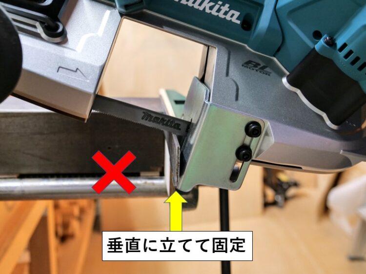 ×平鋼を立てて固定して切断する