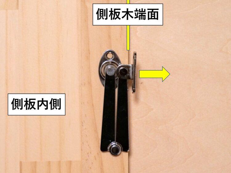 扉取付ベースが側板木端面より外側に出た状態