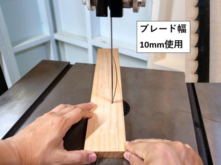 緩やかな曲線挽きの場合の使用ブレード