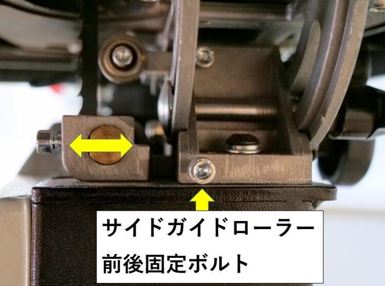 サイドガイドローラー前後位置の調整(前後固定ボルトを緩める)