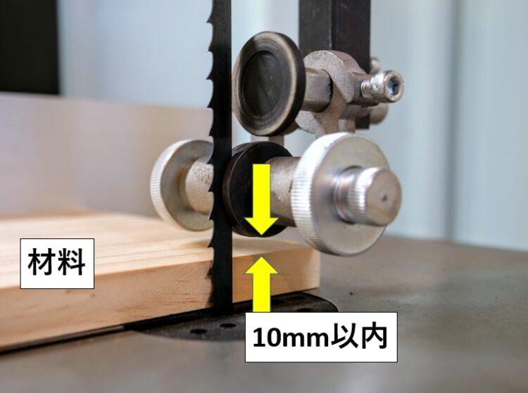 セリ装置は材料に近づけて(10mm以内)セットする