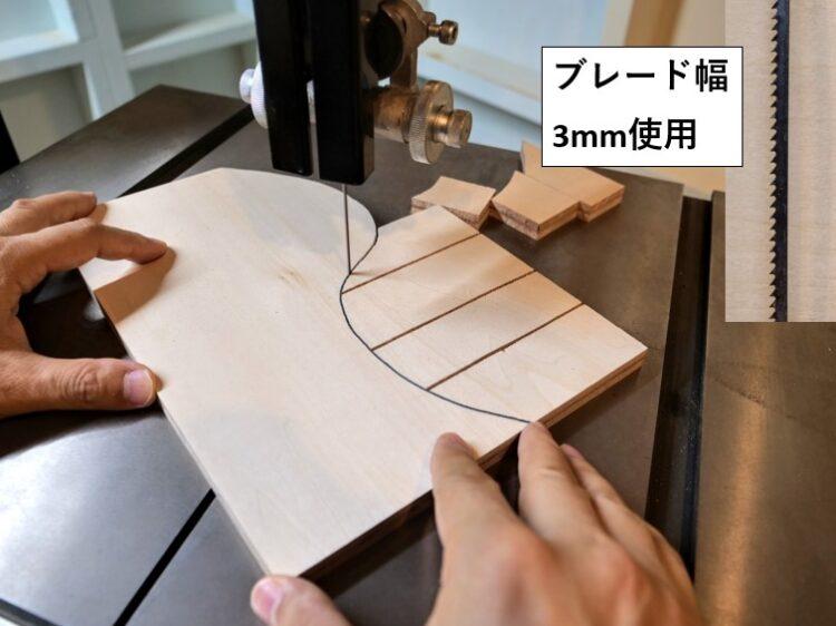 曲線の半径が小さい場合の使用ブレード