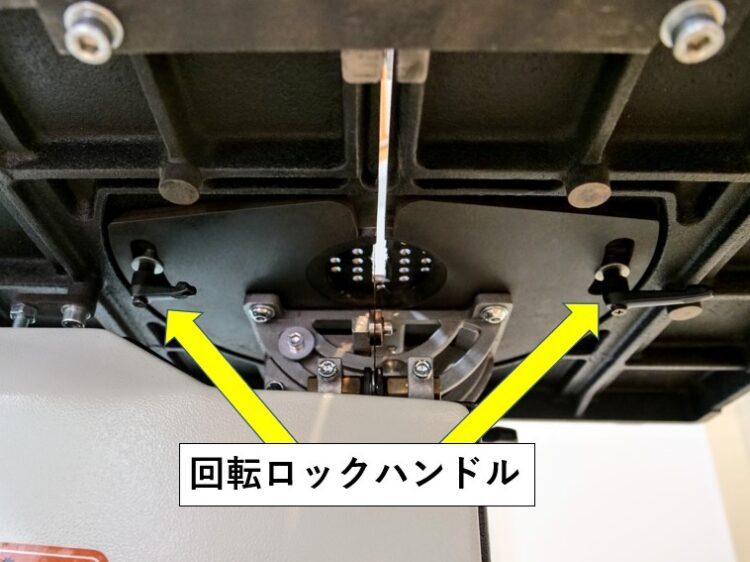 定盤裏の回転ロックハンドル