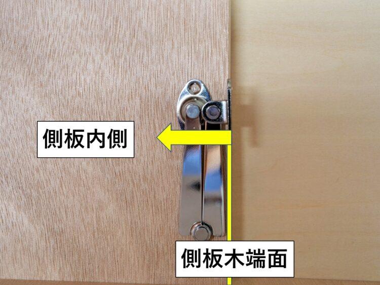 扉取付ベースが側板木端面より内側に来る様にする