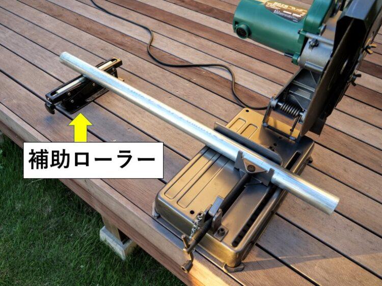 長尺の材料切断時には補助ローラーを使用する