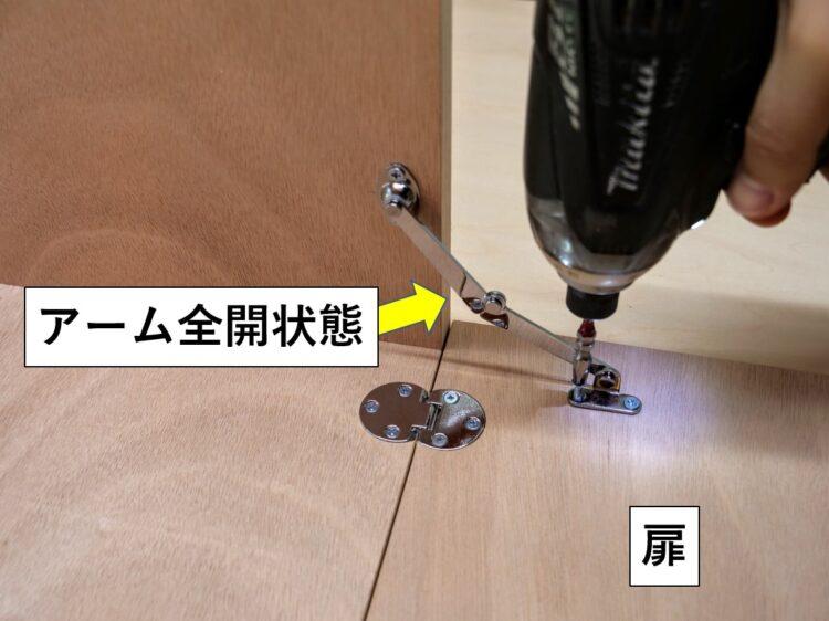 ②扉取付ベースをアーム全開状態でビス止め