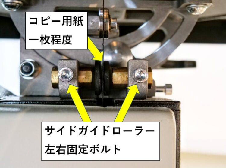 サイドガイドローラー左右位置調整(左右固定ボルトを緩める)